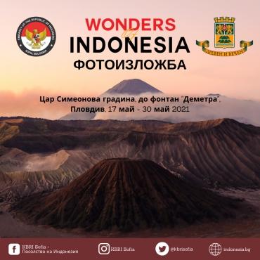Чудесата на Индонезия пристигат в Пловдив