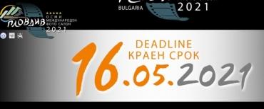 Наближава крайният срок за участие в VIII-мия Международен фото салон Пловдив 2021