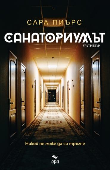 """Ново заглавие от издателство Eра - """"Санаториумът"""" от Сара Пиърс"""