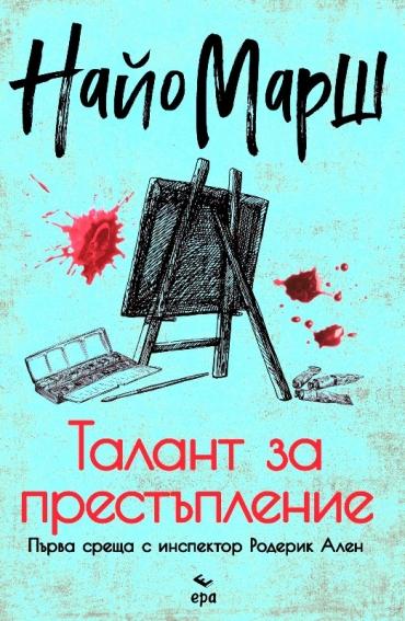 Излезе на български роман на една от великите кралици на криминалната литература