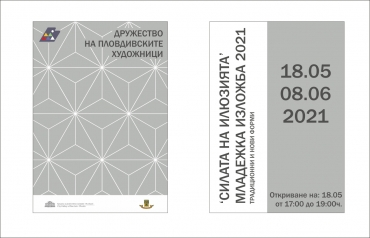 """Дружество на пловдивските художници кани на младежка кураторска изложба """"Силата на илюзията"""""""