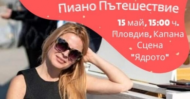 Концерт и открит урок по пиано и солфеж тази събота в Пловдив