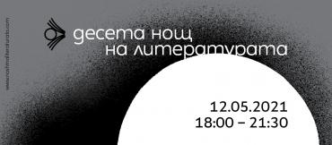 Пловдив се включва с 10 читателски гнезда в Х-тата Нощ на литературата в България