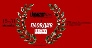 Пловдивското издание на кинофестивала Синелибри тръгва от петък