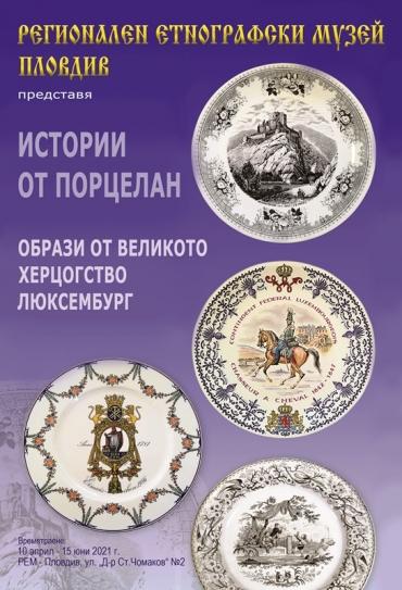 Етнографският музей разказва Истории от порцелан